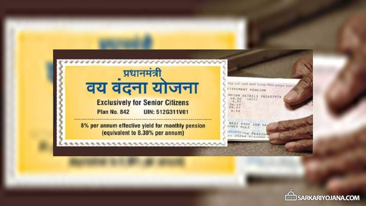 Pradhan Mantri Vaya Vandana Yojana Investment Limit