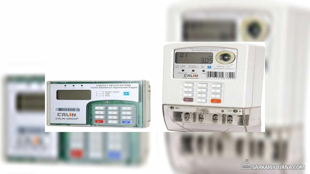 Prepaid Electricity Meter Uttar Pradesh