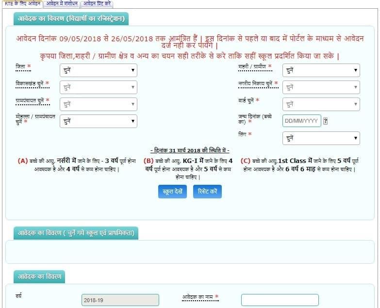 RTE Admission 2018-19 Chhattisgarh Online Application Form