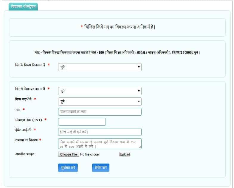 RTE Chhattisgarh Complaint Registration