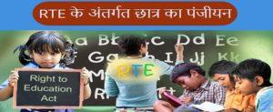 RTE Online Application Form Chhattisgarh   CG RTE Admission 2018-19