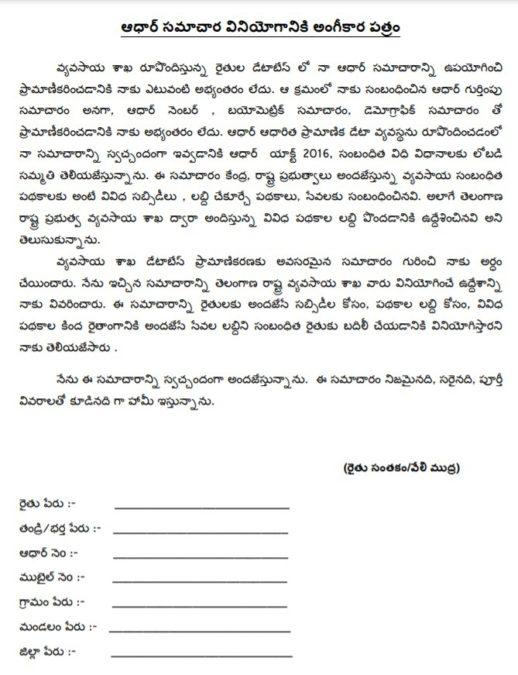 Rythu Bandhu Aadhar Consent Form Telugu