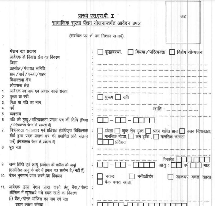 Download Rajasthan Handicap Pension Scheme Application Form