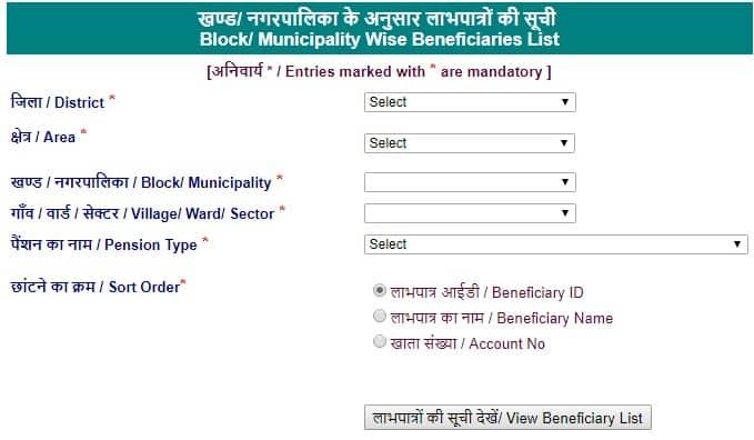 Haryana Widow Pension Beneficiary List