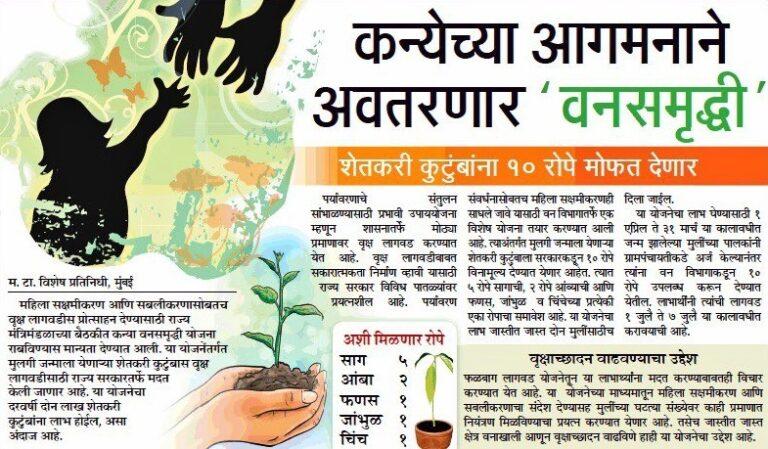 Kanya Van Samriddhi Yojana Maharashtra