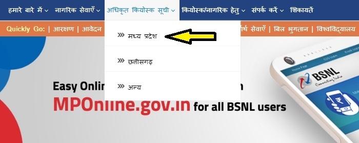 MP Online Authorized Kiosk List