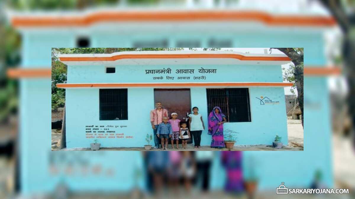 Pradhan Mantri Awas Yojana Urban 1.5 Lakh Houses