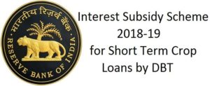 RBI Interest Subvention Scheme (ISS) 2018-19 – Subsidy on Short Term Agriculture Loans by DBT