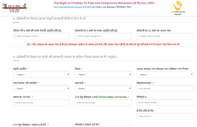RTE Admission 2018-19 MP Online Application Form, School List & Details