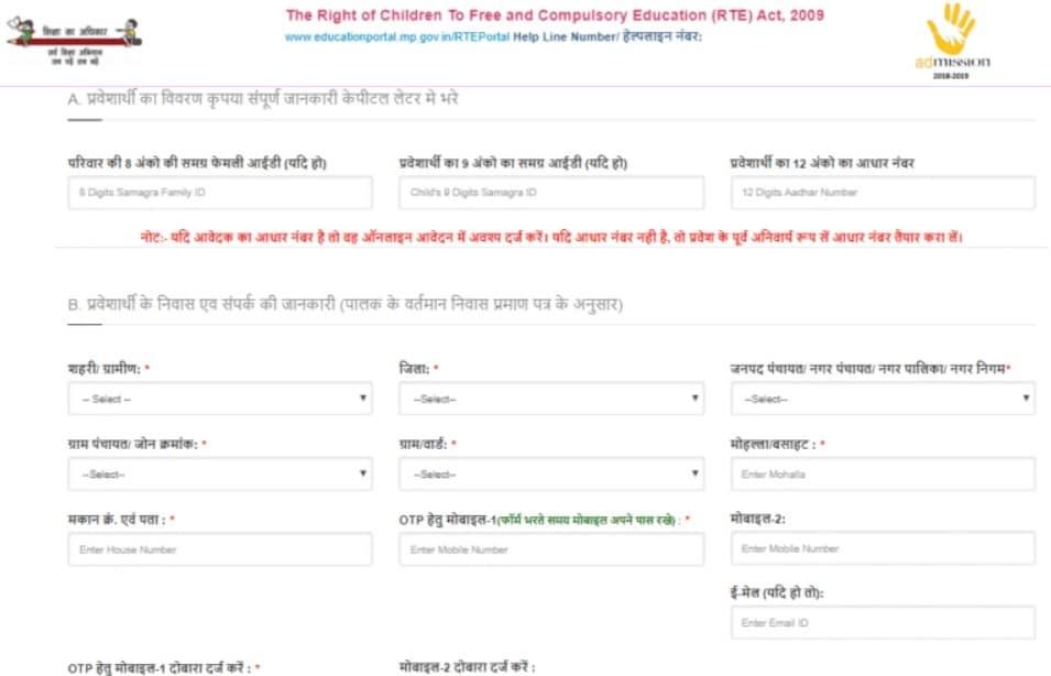 आरटीई एमपी प्रवेश ऑनलाइन आवेदन पत्र