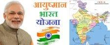 1 Lakh Ayushman Mitra Jobs PMRSSM Empaneled Hospitals