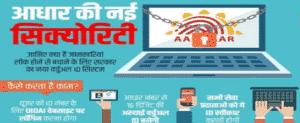 Now UIDAI Aadhaar Virtual ID (16 Digit VID) Mandatory for KYC for Security Concerns