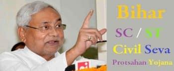 Apply Online Bihar SC ST Civil Seva Protsahan Yojana
