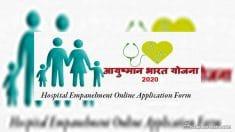 Ayushman Bharat PMJAY Hospital Empanelment 2020