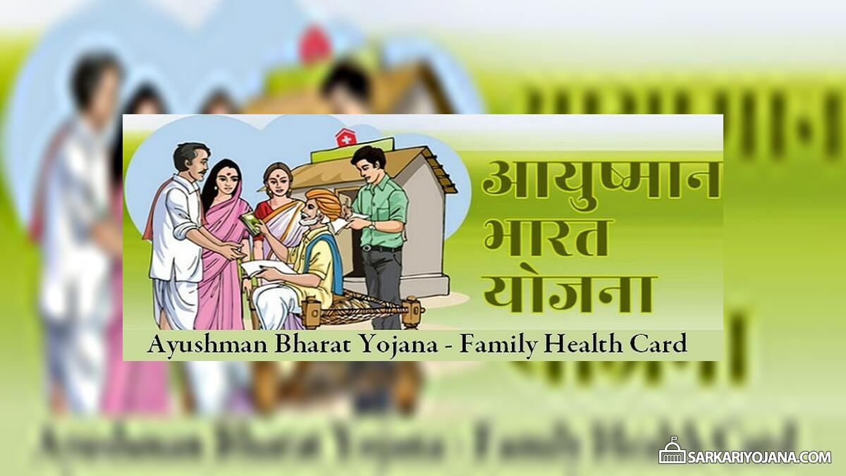 ayushman family cards health insurance pmrssm