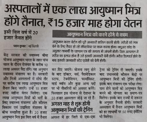 Ayushman Mitra PM Rashtriya Swasthya Suraksha Mission PMRSSM