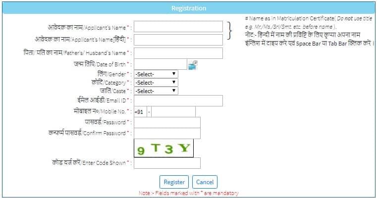 Bihar Mukhyamantri OBC EBC Civil Seva Protsahan Yojana Registration Form