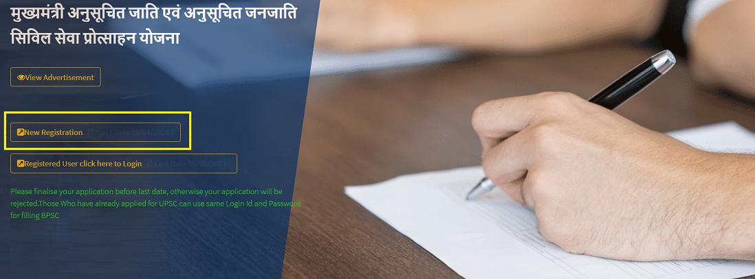 Bihar SC ST Civil Seva Protsahan Yojana Registration