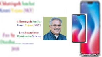 CG Free Smartphone Scheme Sanchar Kranti Yojana