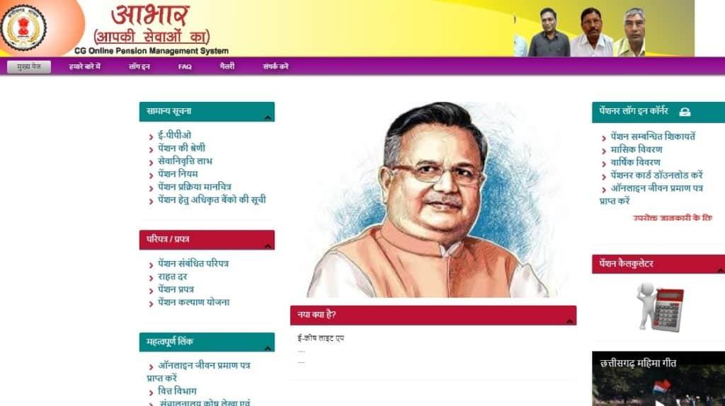 Chhattisgarh Aabhar Aapki Sevaon Ka Portal
