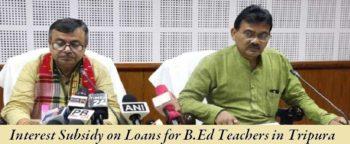CM B.Ed Anuprerana Yojana Interest Subsidy Bank Loans Training