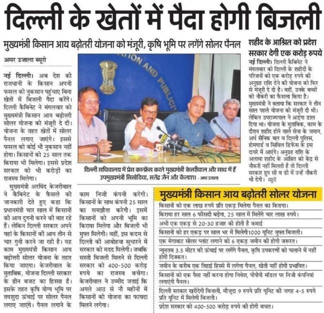 Delhi Kisan Aay Badhotri Solar Yojana