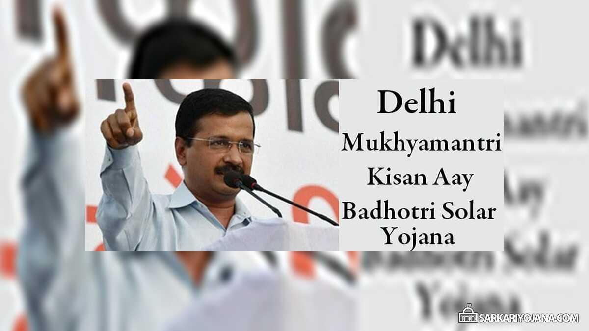 Delhi Mukhyamantri Kisan Aay Badhotri Solar Yojana Farmers