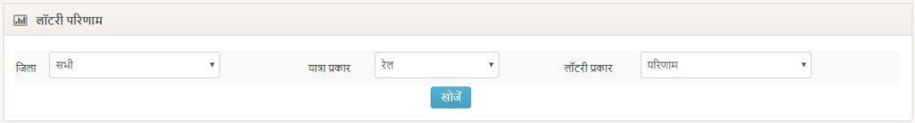 Devasthan Vibhag Varishtha Nagrik Tirth Yatra 2018 Lottery List
