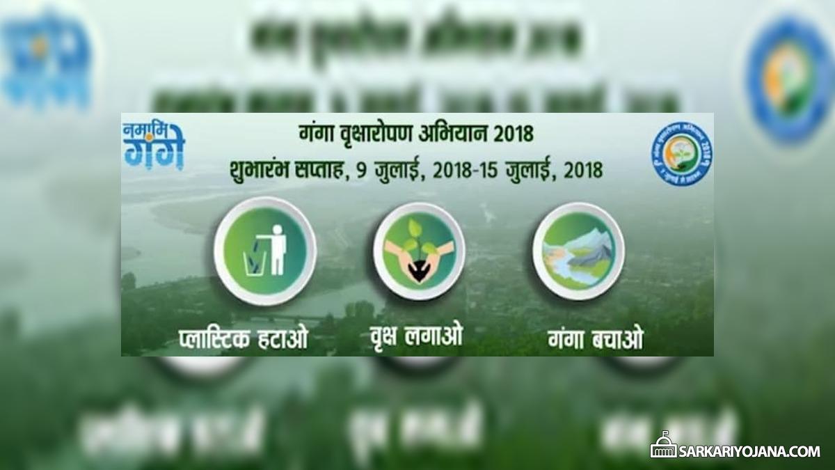 Ganga Vriksharopan Saptah 2018 Namami Gange