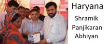 Haryana Shramik Panjikaran Abhiyan