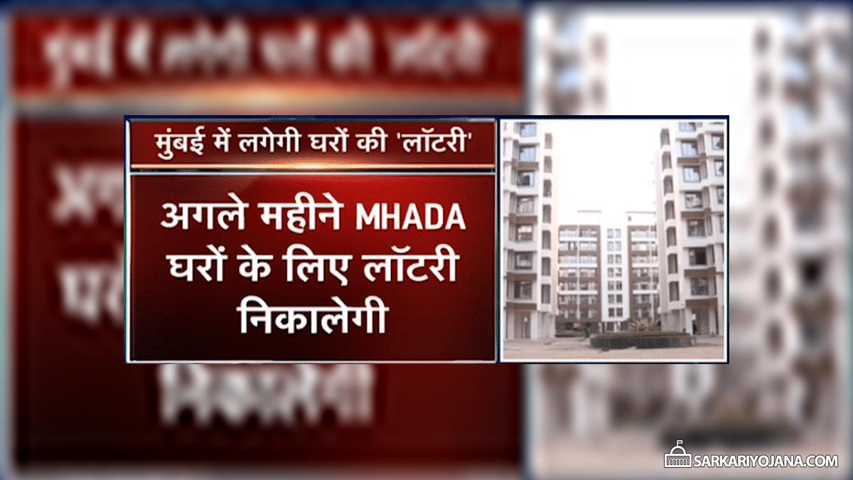 MHADA Lottery 2018 Mumbai 7300 Houses 4000 PMAY