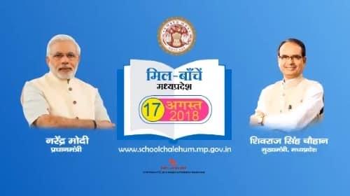 Mil Banche Madhya Pradesh