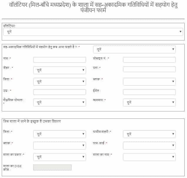 Mil Banche Volunteer Online Registration Form