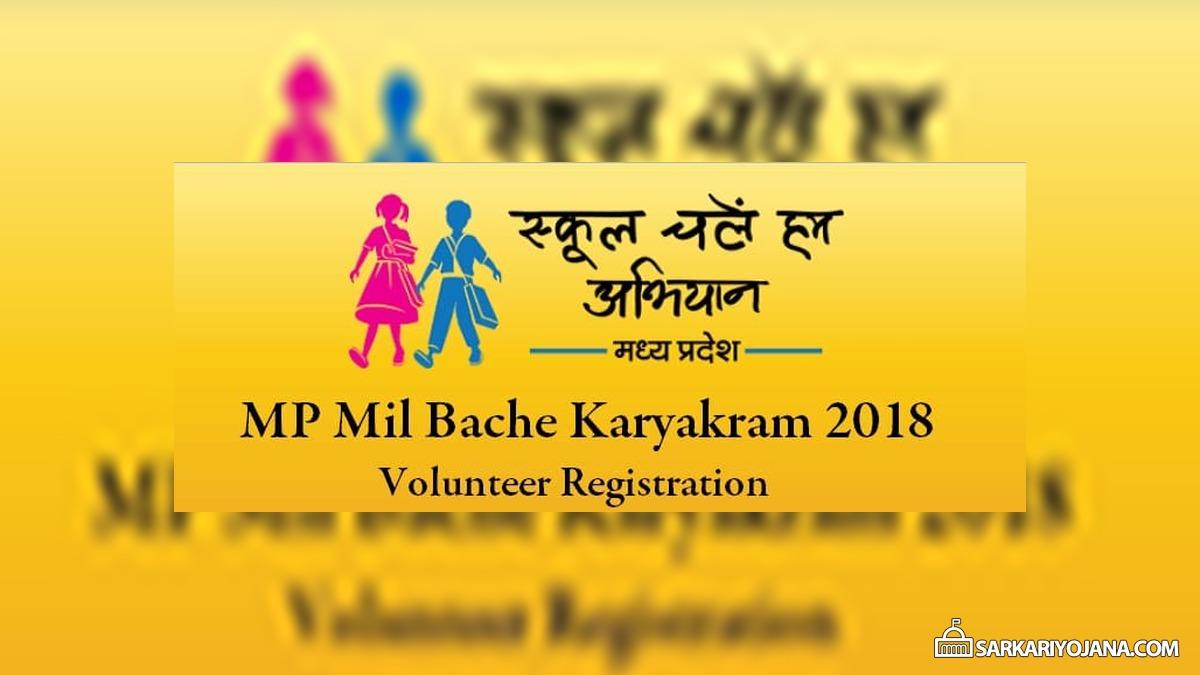 Mil Banche Volunteer Registration Join School Chale Abhiyan