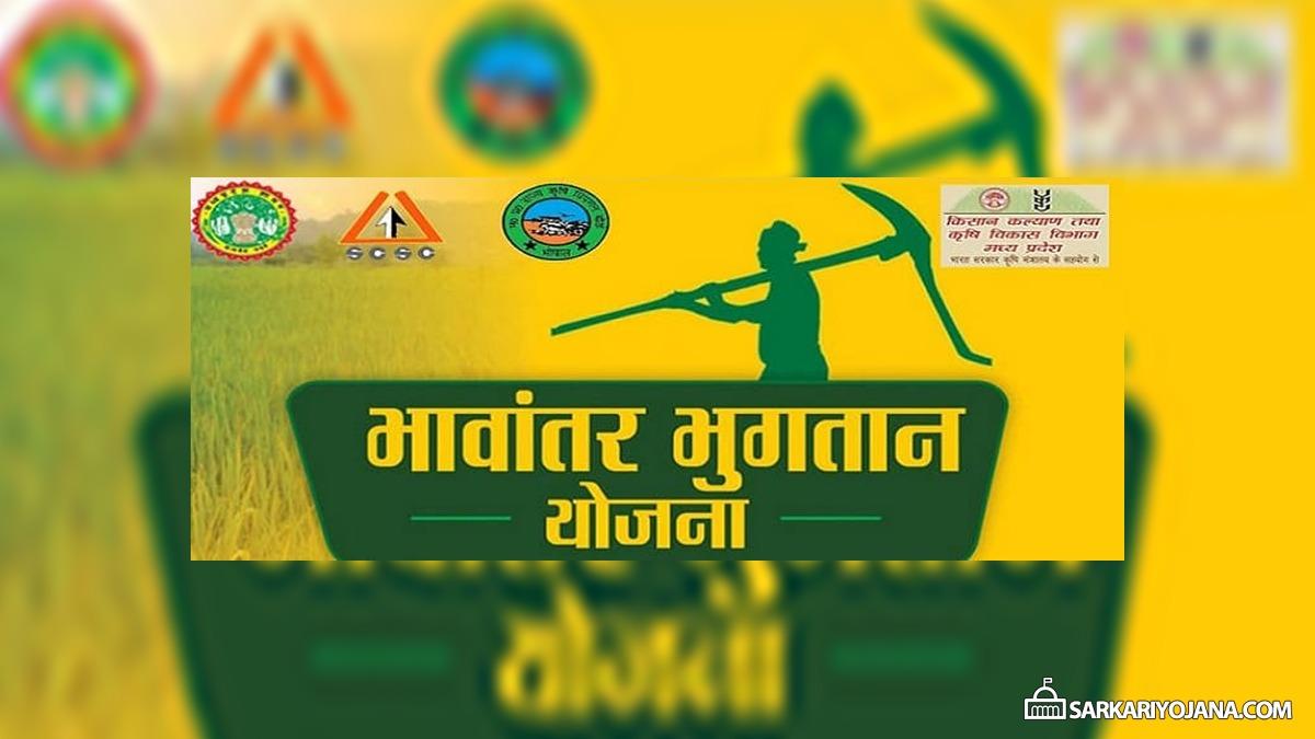 MP Bhavantar Bhugtan Yojana Online Registrations for 13 Kharif Crops to Start Again