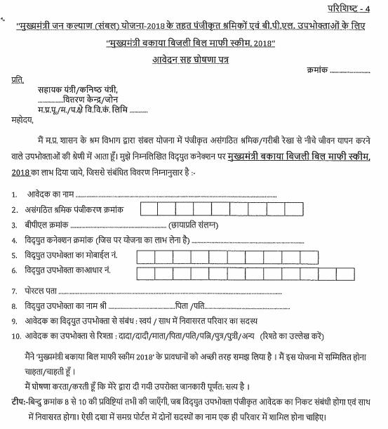 MP Mukhyamantri Bakaya Bijli Bill Mafi Yojana 2018 Application Form