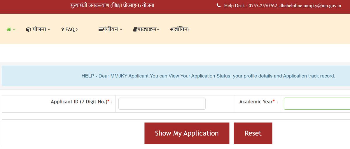 Mukhya Mantri Jankalyan Shiksha Protsahan Yojna Application Status