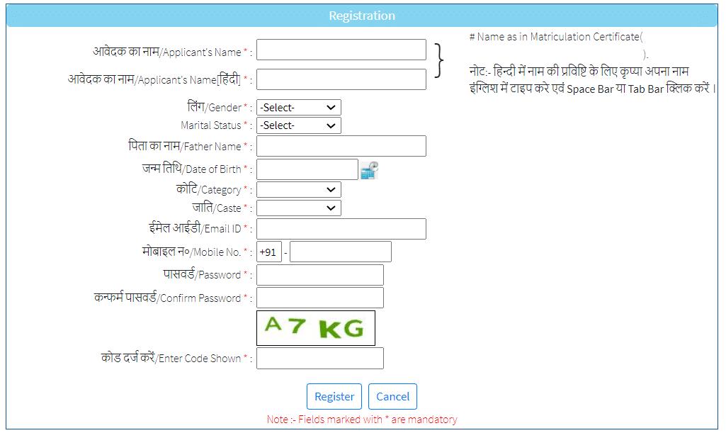 Mukhyamantri SC ST Civil Seva Protsahan Yojana Online Registration Form