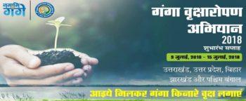 Namami Gange Ganga Vriksharopan Abhiyan 2018