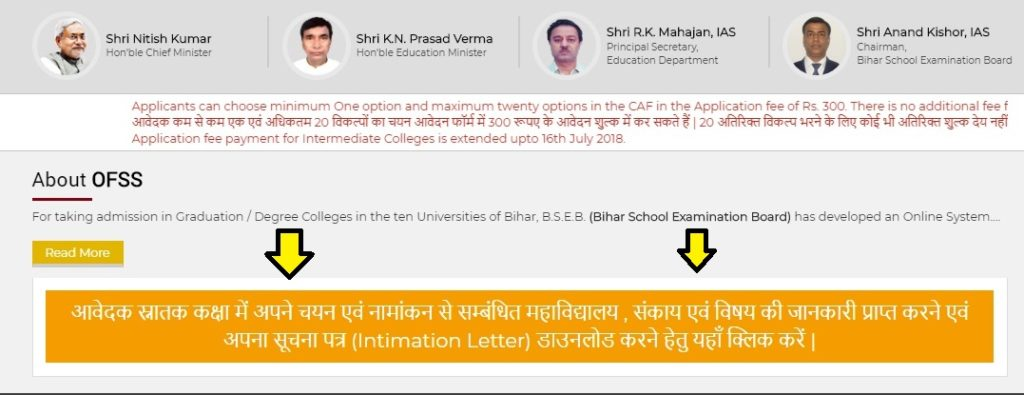 Ofssbihar UG Admissions Intimation Letter Download