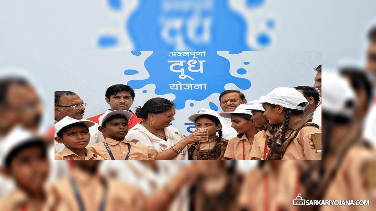 Rajasthan Annapurna Doodh Yojana – Milk to 62 Lakh Children (3 Days in a Week)