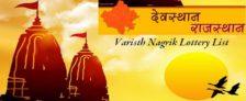 Rajasthan Varisth Nagrik Tirth Yatra Yojana 2018 Lottery List Devasthan