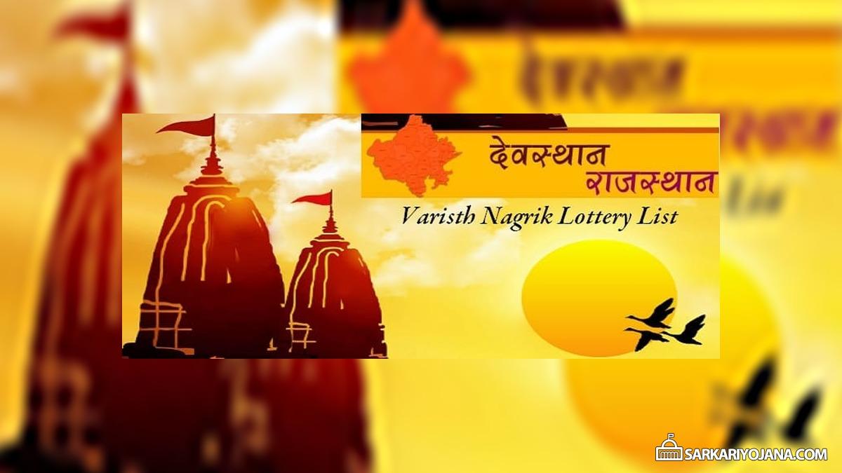 Rajasthan Varisth Nagrik Tirth Yatra Yojana 2018 Lottery List – Devasthan Vibhag