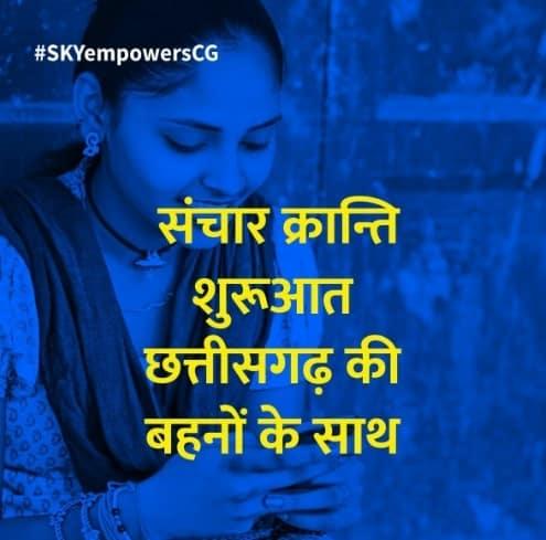 SKY Empowers CG Mobile Tihar