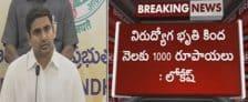 Andhra Pradesh Mukhyamantri Yuva Nestam Scheme