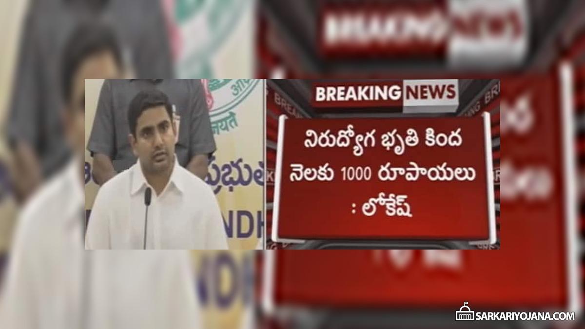 AP Mukhyamantri Yuva Nestam – Unemployment Pension Scheme for Youths