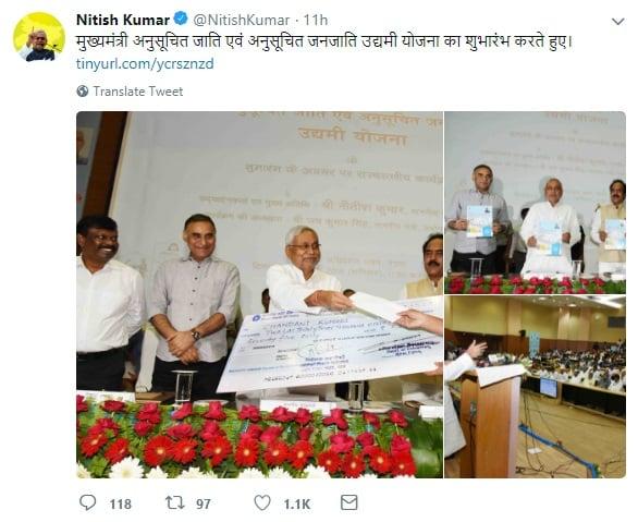 Bihar Anusuchit Jati Evam Anusuchit Janjati Udyami Yojana