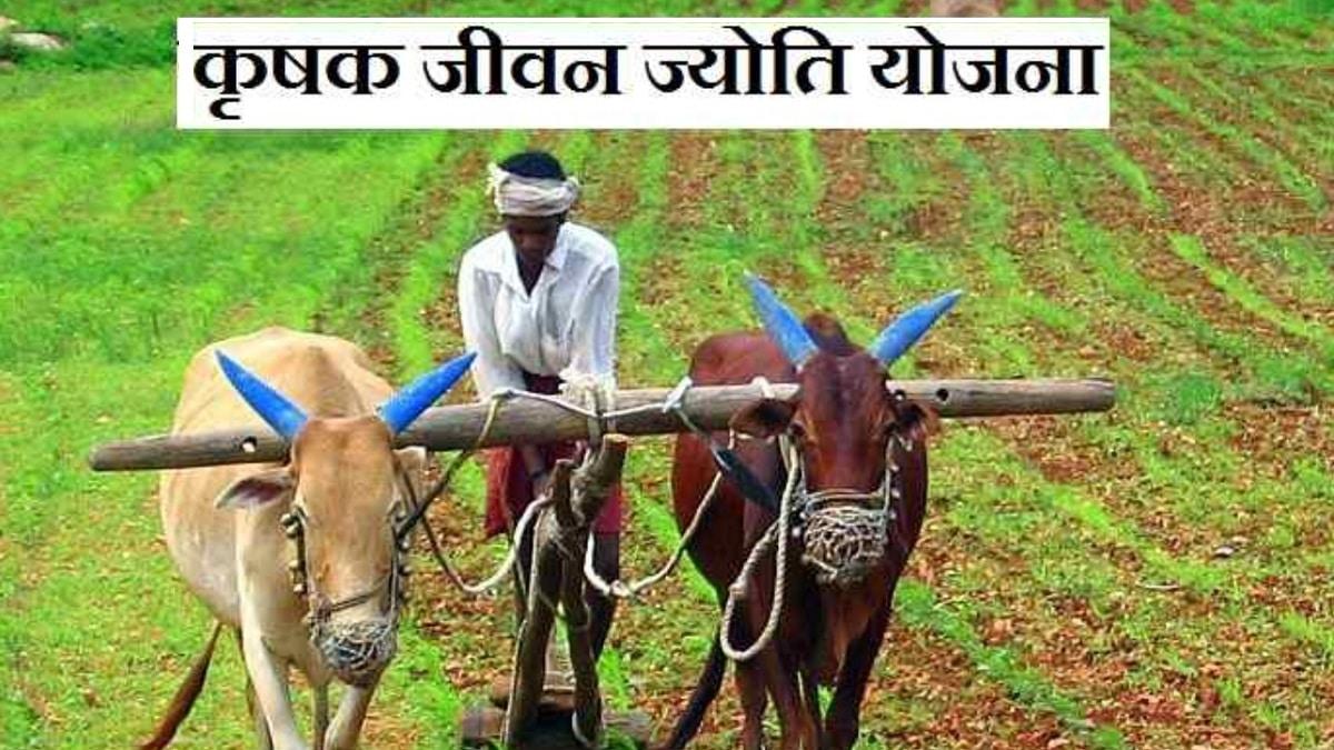 CG Krishak Jeevan Jyoti Yojana
