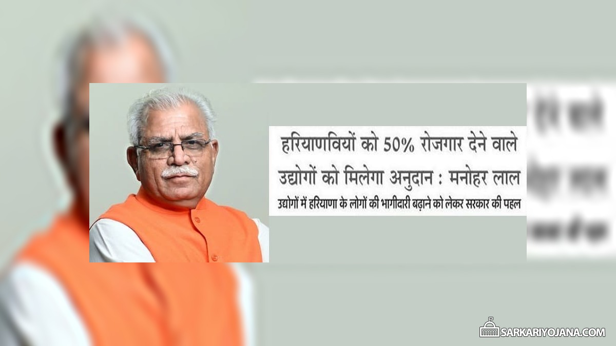 Grant Industries Jobs 50% More Haryanavi Youths Haryana CM