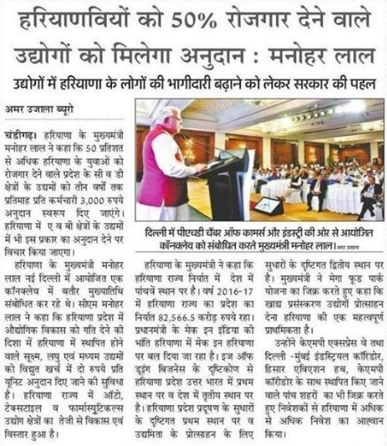 Haryana Grant Industries 50 Employment Haryanavi Youths